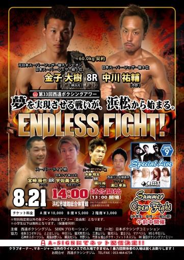 EndlessFightポスター08-01