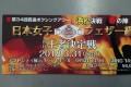 第34回西遠ボクシングアワ- 浜松決戦 春の陣