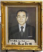 西遠ジム初代会長