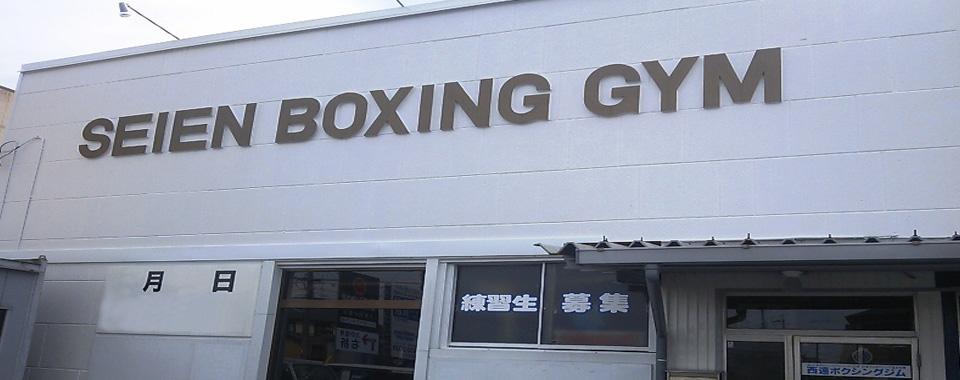 浜松市 西遠ボクシングジム6