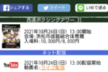 YouTube配信決定!